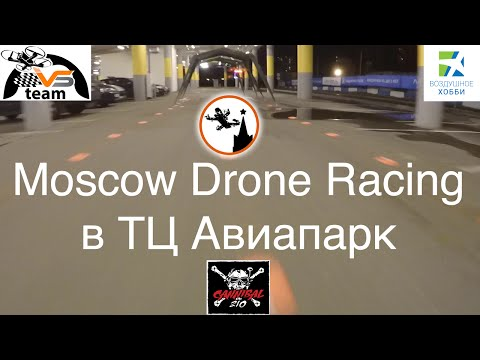 Moscow Drone racing 2015(Final)