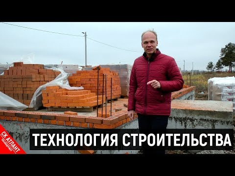С чего начать кладку кирпича? | Строительство домов в Краснодаре | Технология строительства