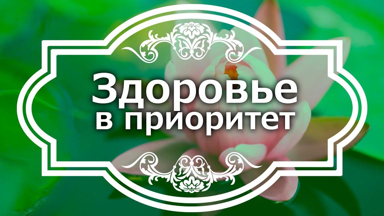 Екатерина Андреева - Здоровье в приоритет