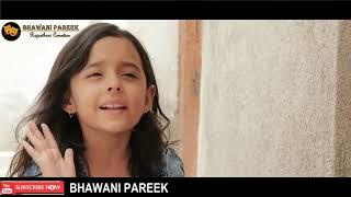 #bhawani_pareek पागलखाना भाग-2 राजस्थानी हरयाणवी कॉमेडी वीडियो