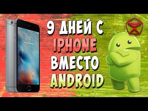 видео: 9 дней с iphone вместо android / Арстайл /