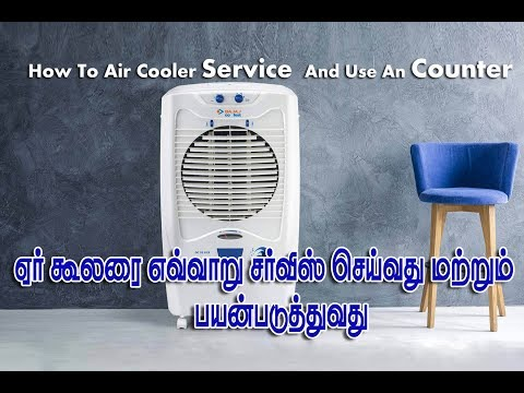 How to do the air cooler service and maintenance