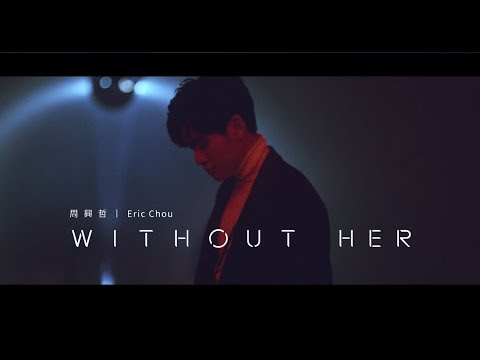 Eric周興哲《 Without Her 》Official Music Video