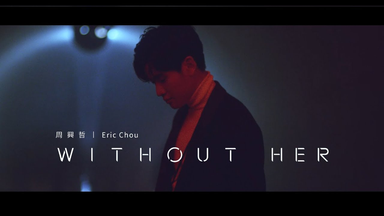 Eric周興哲《Without Her》Official Music Video - YouTube