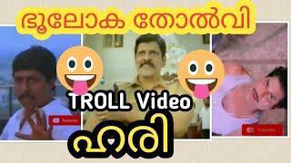ഭൂലോക വെറുപ്പിക്കൽ| Sammy 2 Troll video