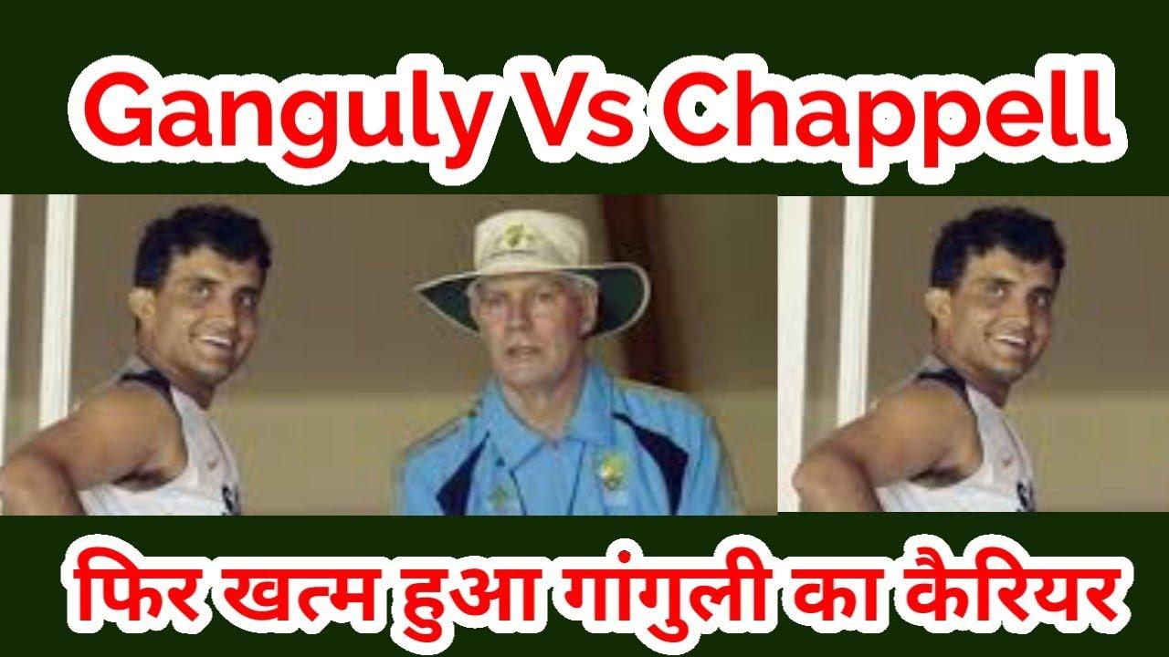 Sourav Ganguly: कैसे खत्म हुआ Cricket Career ? || Sourav Ganguly Vs Greg Chappell Controversy