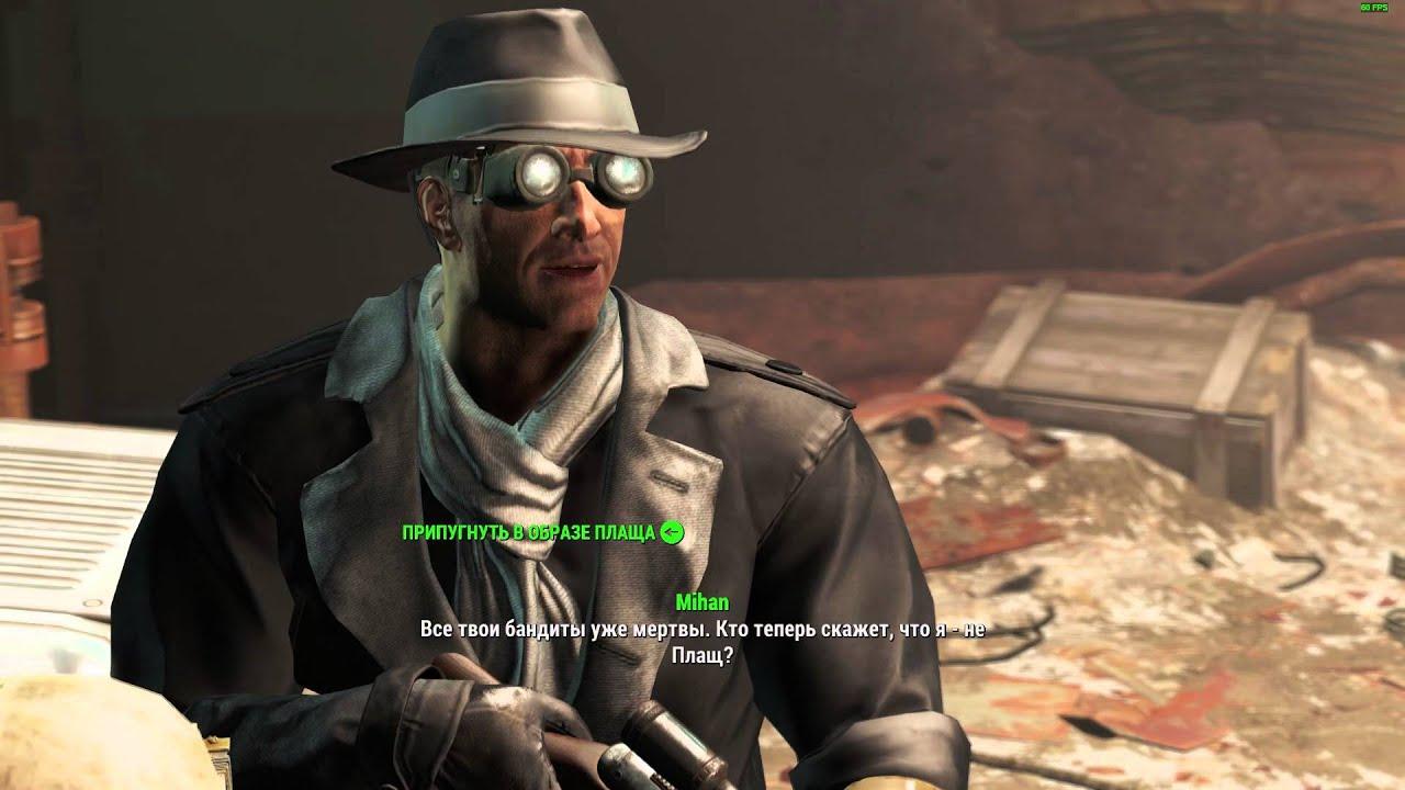 Fallout 4 квест серебряный плащ прохождение