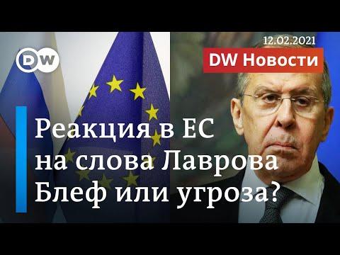 Угроза или блеф: Запад о словах Лаврова о возможном разрыве отношений с ЕС из-за санкций. DW Новости