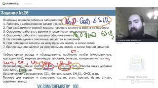 РАЗБОР ЗАДАНИЯ №26 ЕГЭ-2019 ПО ХИМИИ: Часть 1