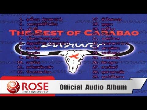 THE BEST OF CARABAO - คาราบาว (Official Audio Album)