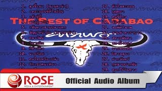 THE BEST OF CARABAO - คาราบาว (Official Audio Album)