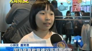 【韋禮安_娛樂新聞】「新手爸爸」韋禮安 愛的麵包去旅行