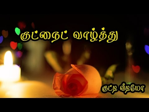Good Night Wishes in Tamil whatsapp Video #069