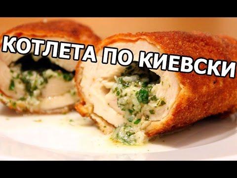 Как приготовить котлеты по киевски. Необычный рецепт котлета по киевски!
