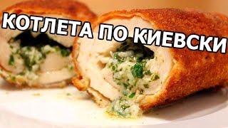 Как приготовить котлеты по киевски. Необычный рецепт