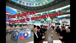 События в Ингушетии, 10.04.2019. Ингушетия - Россия в миниатюре: Кремль нагнетает обстановку