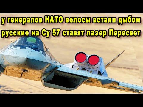 Невиданные средств поражения что ждёт истребитель Су-57 передовое вооружение двигатель второго этапа