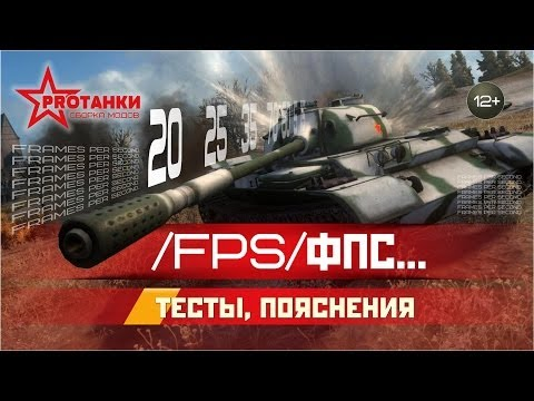 Влияние модов, пинга и оленемера на FPS в игре World of Tanks / PROТанки