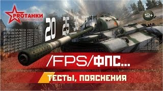 Влияние модов, пинга и оленемера на FPS в игре World of Tanks / PROТанки(, 2013-12-24T17:11:10.000Z)
