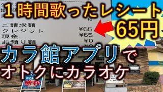 【紹介】カラ館アプリでオトクにカラオケ