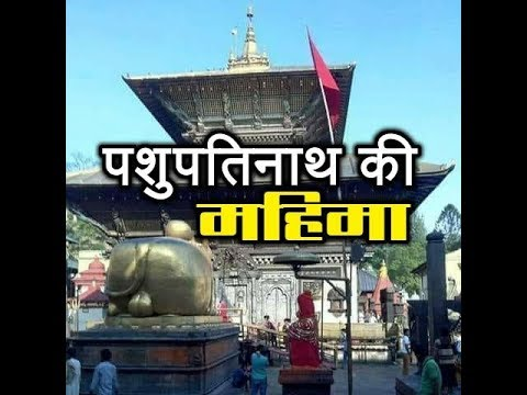 Pashupatinath Temple: What