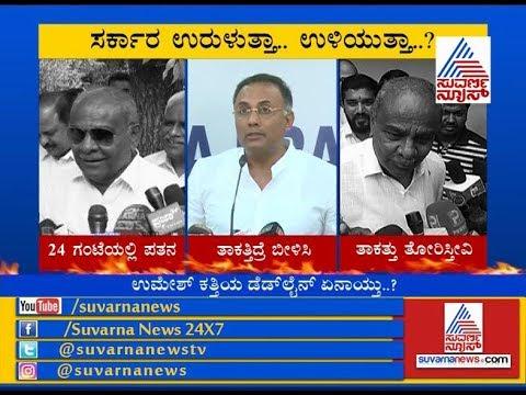 Operation Kamala Flops ! Umesh Katti's Deadline To Bring Down CM HDK Govt Fails!