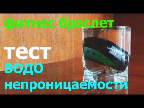 Фитнес браслет М3 обзор, тест водонепроницаемости