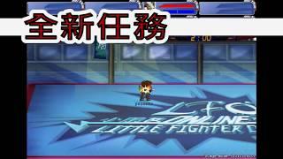 【LF2宣傳】Reappear LFO-LF2 ver5.4 (內容更新)