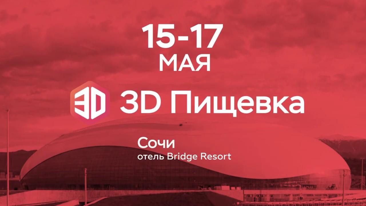 """Конференция """"Пищевка 3D"""" пройдет в мае в Сочи"""