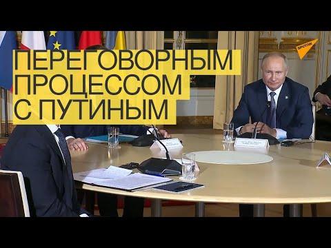 Переговорным процессом сПутиным Макрон демонстрирует независимость Франции отСША