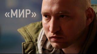 """Документальний фільм """"Мир""""/ Прем"""