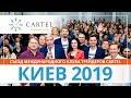 О форуме трейдеров клуба CARTEL в Киеве [вкратце]. Это было круто!