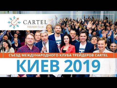 ???? О форуме трейдеров клуба CARTEL в Киеве [вкратце]. Это было круто!