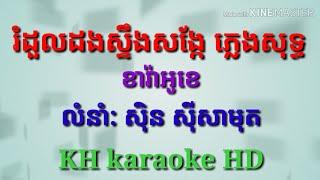 រំដួលដងស្ទឹងសង្កែអកកាដង់ភ្លេងសុទ្ធខារ៉ាអូខេ, Romdol dong sterng song kea pleng sot karaoke