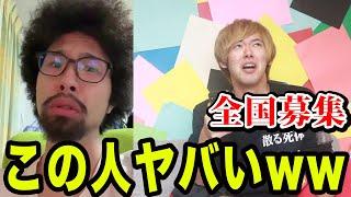 【全国募集】第一回1発ギャグ選手権!!www thumbnail