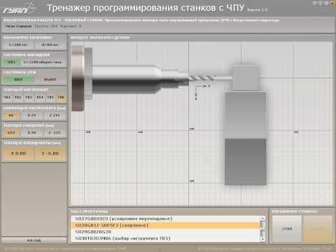 Тренажер программирования станков с ЧПУ