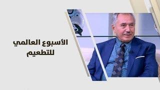 د. كامل ابو سل - الأسبوع العالمي للتطعيم - طب وصحة