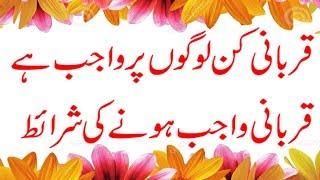 Qurbani Kin Logon Par Wajib He/ Qurbani wajib Hone Ki Sharait / By Rohani Clinic