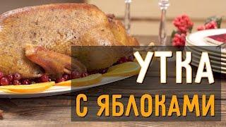 Утка с яблоками и черносливом в духовке на Новый год и Рождество 2019