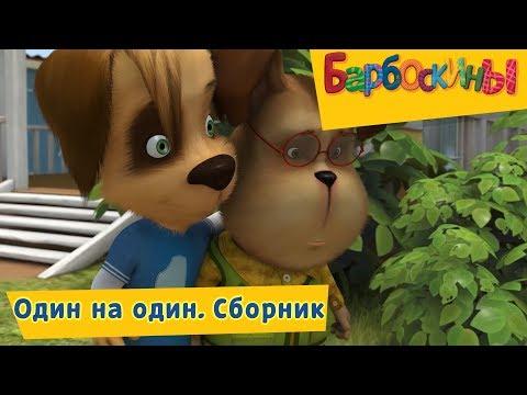 Один на один ⏰ Барбоскины ⏰ Сборник мультфильмов 2018