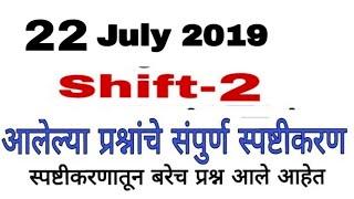 Talathi exam 2019: 22 July second shift question Explaination