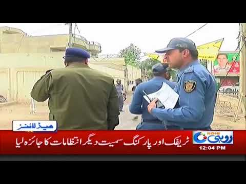 News Headlines | 12:00 PM | 21 May 2018 | Rohi