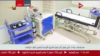 مستشفى وادي النيل يفتتح أكبر مركز بالشرق الأوسط لفحص