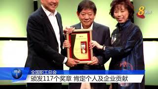 全国职工总会颁发117个奖章 肯定个人及企业贡献
