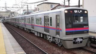 京成3000形 3034F 京成西船(葛飾)
