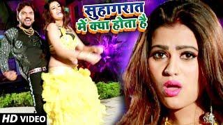 Gunjan Singh का नया सुपरहिट गाना 2018 Suhagraat Me Kya Hota Hain Superhit Bhojpuri Songs