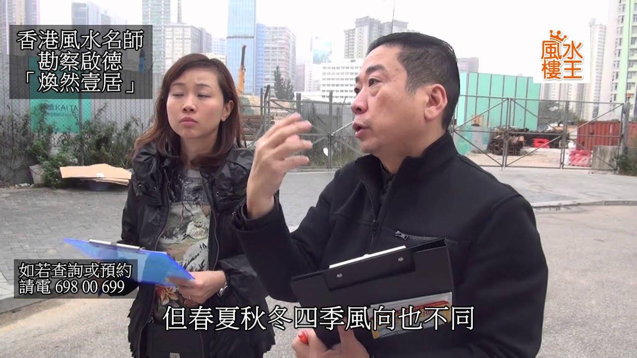 陳癸龍勘察「啟德」煥然壹居風水 - YouTube
