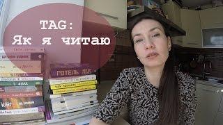 #TAG : Як я читаю