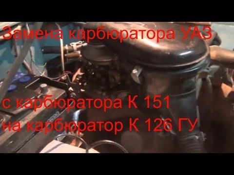 Как отрегулировать карбюратор к 126 гу на уаз