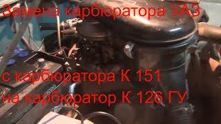 видео Регулировка карбюратора К-126 на УАЗ